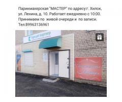 """Парикмахерская """"Мастер"""""""