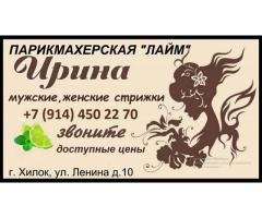 "ПАРИКМАХЕРСКАЯ ""ЛАЙМ"""