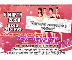 """5 марта. """"СЕГОДНЯ ПРАЗДНИК У ДЕВЧАТ"""""""