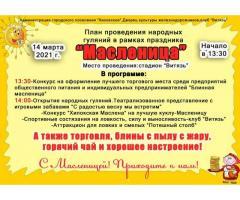 """14 марта. Стадион """"Витязь"""" Народные гуляния Масленица"""